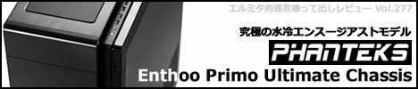Enthoo_Primo_title_468x100 のコピー